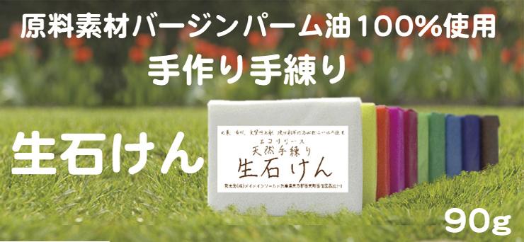 2015生石けんトップ