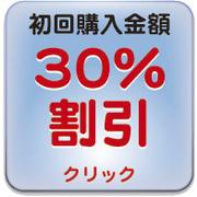 【30%オフ】初回購入者対象・ご購入商品全品対象(業務用除)メール会員登録で!